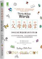 (特价书)父母的语言:3000万词汇塑造更强大的学习型大脑