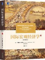 (特价书)国际宏观经济学(原书第2版)
