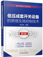 低压成套开关设备的原理及其控制技术 第3版