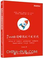 移动Web前端高效开发实战:HTML 5 + CSS 3 + JavaScript + Webpack + React Native + Vue.js + Node.js