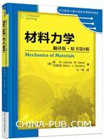 材料力学 翻译版・原书第8版