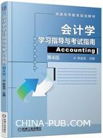 会计学学习指导与考试指南  第4版