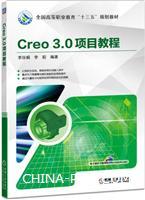 (特价书)Creo 3.0项目教程