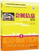会展信息管理(第二版)(21世纪高职高专会展专业规划教材)