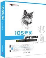 """iOS开发从入门到精通(配光盘)(清华社""""视频大讲堂"""