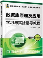 数据库原理及应用学习与实验指导教程-第2版