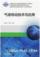 气液传动技术与应用