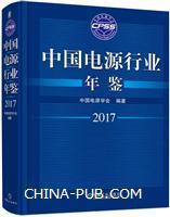 2017-中国电源行业年鉴