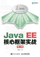 Java EE核心框架实战 第2版