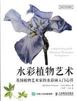 水彩植物艺术:英国植物艺术家的水彩画入门心得