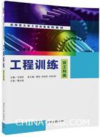 工程训练(非工科类)(应用型大学工程训练系列教材)