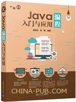 Java编程入门与应用