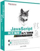 """JavaScript网页编程从入门到精通(配光盘)(清华社""""视频大讲堂"""
