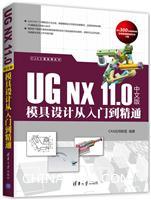 UGNX11.0中文版模具设计从入门到精通(CAX工程应用丛书)