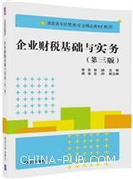 企业财税基础与实务(第三版)(高职高专经管类专业精品教材系列)