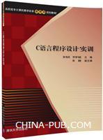 C语言程序设计实训(高职高专计算机教学改革新体系规划教材)