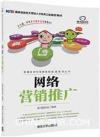 网络营销推广(新媒体时代网络营销实战系列丛书)