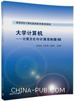 大学计算机――计算文化与计算思维基础(高等学校计算机基础教育教材精选)