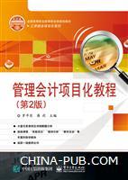 管理会计项目化教程(第2版)