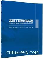 水利工程专业英语