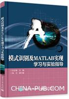 模式识别及MATLAB实现――学习与实验指导