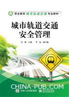 城市轨道交通安全管理