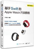 基于Swift 的Apple Watch 开发教程