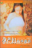 孕产妇科学营养