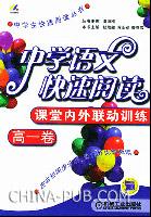 中学语文快速阅读.高一卷