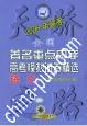2006语文。著名重点中学高考模拟试卷精选