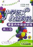 中学语文快速阅读.高三卷