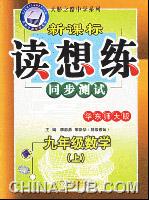 九年级数学(上)・华东师大版:新课标读想练