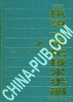 机电一体化技术手册:第2卷