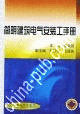 [特价书]简明建筑电气安装工手册