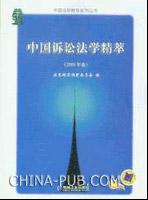 中国诉讼法学精萃.2003年卷