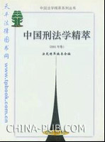 中国刑法学精萃(2001年卷)