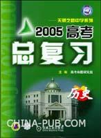 2006高考总复习。历史