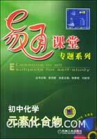 初中化学。元素化合物 易通课堂专题系列 含1CD