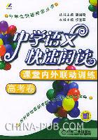 中学语文快速阅读.高考卷