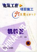机械员.建筑工程项目施工六大员实用手册