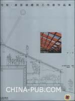 伦佐・皮亚诺建筑工作室作品集.第2卷