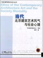 当代北京建筑艺术风气与社会心理