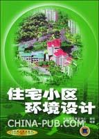 住宅小区环境设计