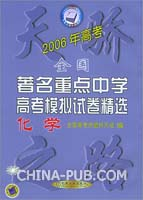 2006化学。著名重点中学高考模拟试卷精选