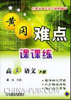 高三语文・下册  黄冈难点课课练