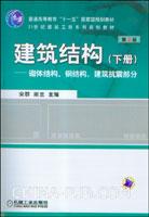 建筑结构(下册)--砌体结构、钢结构、建筑抗震部分(第2版)