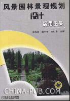 风景园林景观规划设计实用图集