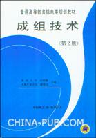 成组技术(第2版)