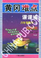 八年级数学・下册(北师大版) 黄冈难点课课练