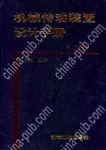 机械传动装置设计手册(上册)